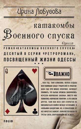 Ирина Лобусова, Катакомбы военного спуска