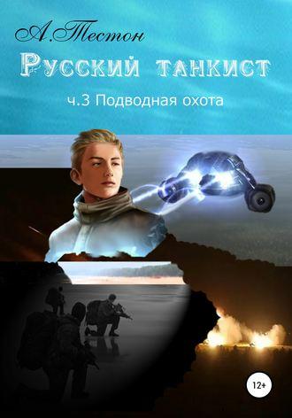 Алексей Тестон, Русский танкист. Ч. 3. Подводная охота