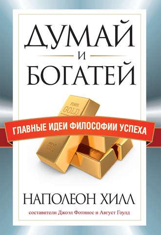 Наполеон Хилл, Август Гоулд, Думай и богатей. Главные идеи философии успеха