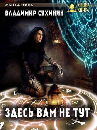 Владимир Сухинин, Здесь вам не тут