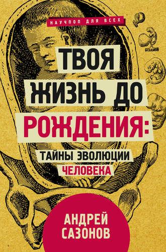 Андрей Сазонов, Твоя жизнь до рождения: тайны эволюции человека