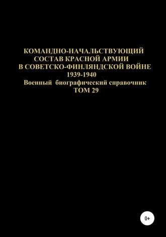 Денис Соловьев, Командно-начальствующий состав Красной Армии в советско-финляндской войне 1939-1940 гг. Том 29
