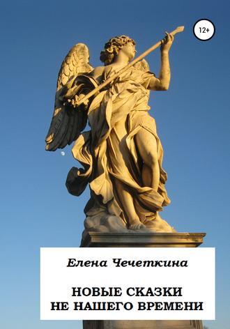 Елена Чечёткина, Новые сказки не нашего времени