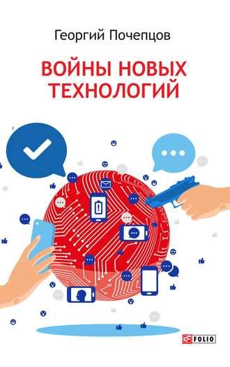 Георгий Почепцов, Войны новых технологий
