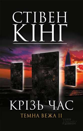 Стівен Кінг, Крізь час. Темна вежа II