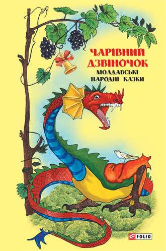 Folk art (Folklore), Казки добрих сусідів. Чарівний дзвіночок: Молдавські народні казки