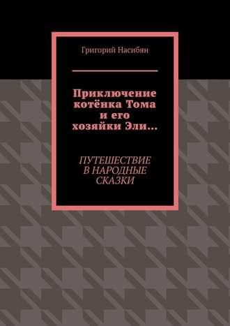 Григорий Насибян, Приключение котёнка Тома иего хозяйкиЭли… Путешествие в народные сказки