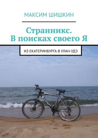 Максим Шишкин, Странникс. Впоисках своегоЯ. ИзЕкатеринбурга вУлан-Удэ