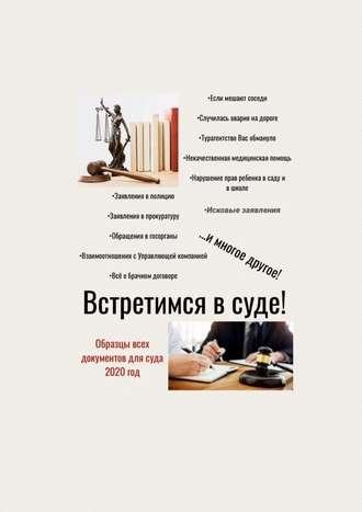 Татьяна Тонунц, Встретимся всуде! Образцы всех документов для суда, 2020 год