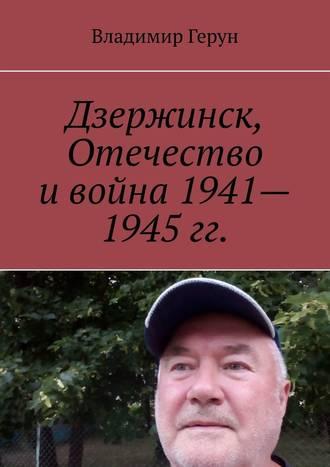 Владимир Герун, Дзержинск, Отечество ивойна 1941—1945гг.