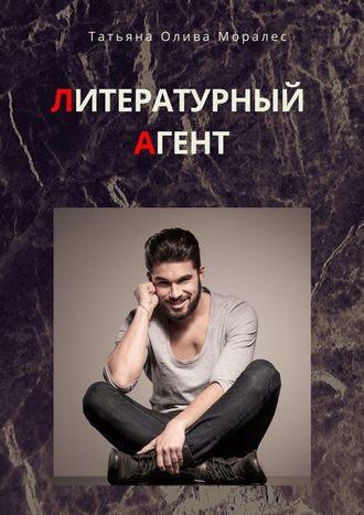 Татьяна Олива Моралес, Литературный агент