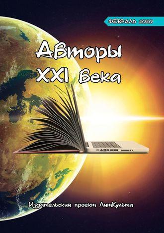 Дмитрий Волгин, Авторы XXIвека. Февраль 2020
