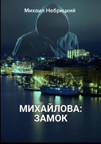 Михаил Небрицкий, Михайлова: Замок
