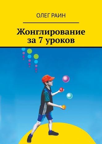 Олег Раин, Жонглирование за7уроков