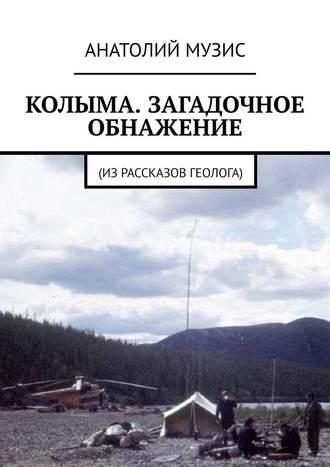 Анатолий Музис, Колыма. Кора выветривания. Из рассказов геолога