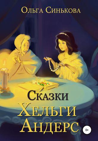 Ольга Синькова, Сказки Хельги Андерс