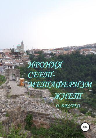Олег Джурко, Ирония сеет- метаферизм жнет