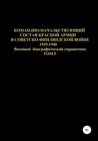 Денис Соловьев, Командно-начальствующий состав Красной Армии в советско-финляндской войне 1939-1940 гг. Том 5