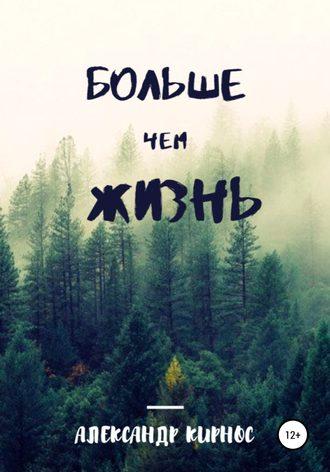 Александр Кирнос, Больше, чем жизнь