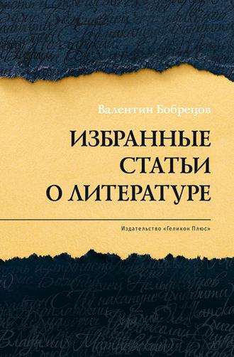Валентин Бобрецов, Избранные статьи о литературе