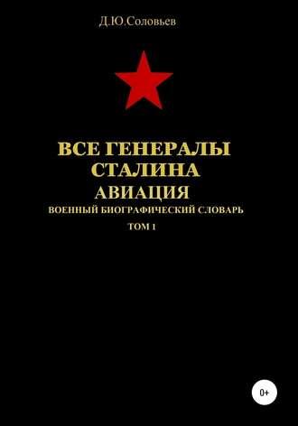 Денис Соловьев, Все генералы Сталина. Авиация. Том 1