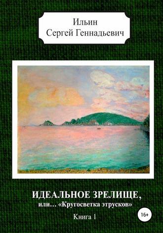 Сергей Ильин, Идеальное зрелище, или… «Кругосветка этрусков». Книга 1