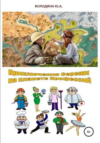 Юлия Володина, Приключения Сережи на планете Профессий