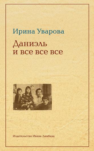 Ирина Уварова, Юлий Даниэль и все все все