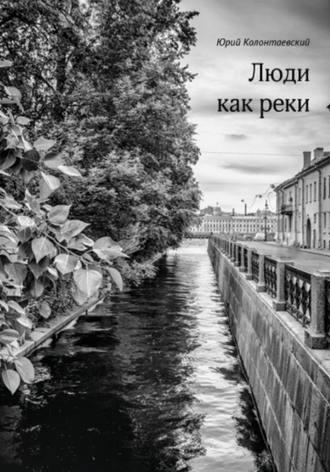 Юрий Колонтаевский, Люди как реки