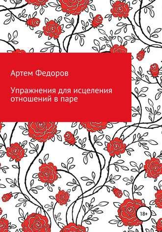 Артем Федоров, Упражнения для исцеления отношений в паре