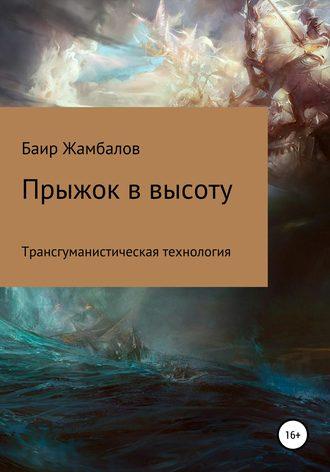 Баир Жамбалов, Прыжок в высоту. Трансгуманистическая технология