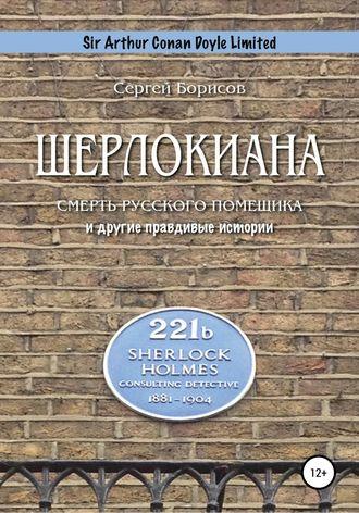 Сергей Борисов, Шерлокиана. Смерть русского помещика и другие правдивые истории
