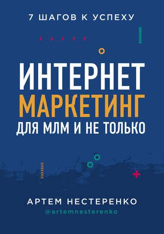 Артем Нестеренко, Интернет-маркетинг для МЛМ и не только. 7шагов к успеху
