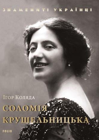 Ігор Коляда, Соломія Крушельницька