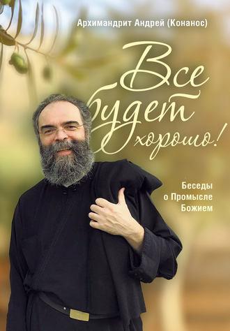 архимандрит Андрей Конанос, Все будет хорошо! Беседы о Промысле Божием