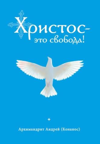 архимандрит Андрей Конанос, Христос – это свобода!