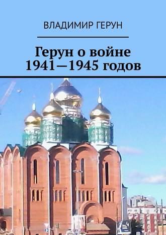 Владимир Герун, Герун овойне 1941—1945годов