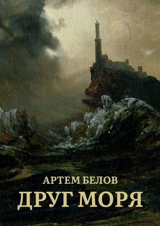 Артем Белов, Другморя