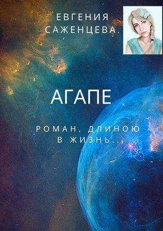 Евгения Саженцева, Агапе. Роман длиною вжизнь
