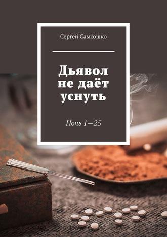 Сергей Самсошко, Дьявол недаёт уснуть