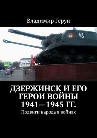 Владимир Герун, Дзержинск иего герои войны 1941—1945гг. Подвиги народа ввойнах