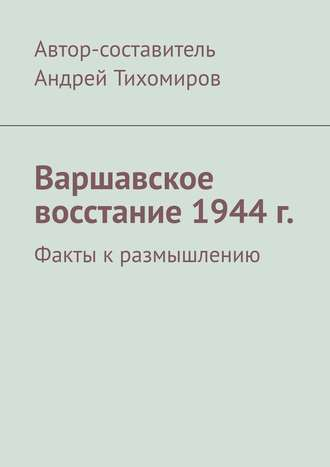 Андрей Тихомиров, Варшавское восстание 1944г. Факты кразмышлению