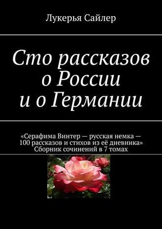 Лукерья Сайлер, Сто рассказов оРоссии иоГермании