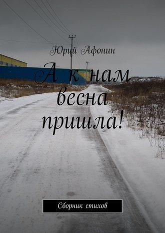 Юрий Афонин, Акнам весна пришла! Сборник стихов