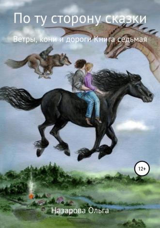 Ольга Назарова, По ту сторону сказки. Ветры, кони и дороги