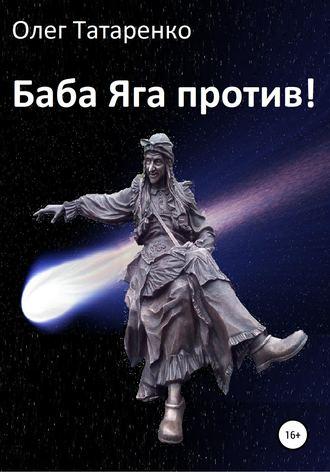 Олег Татаренко, Баба Яга против!