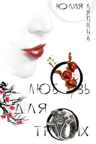 Юлия Ляпина, Любовь на троих