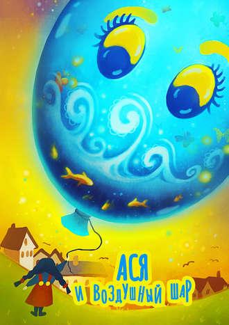 Светлана Чернышёва, Ася и воздушный шар