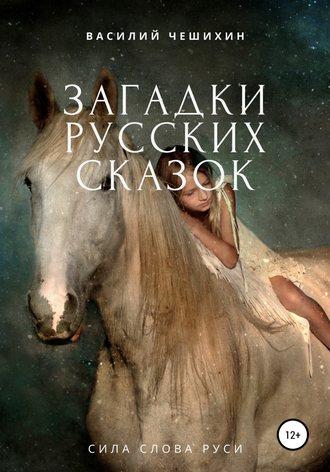 Василий Чешихин, Загадки русских сказок