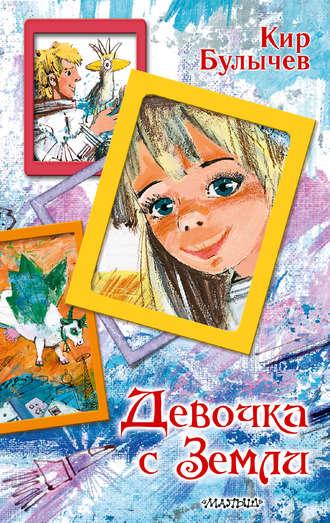 Кир Булычев, Девочка с Земли